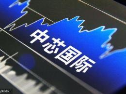 中芯国际从OTCQX市场撤出 终止美国预托证券计划