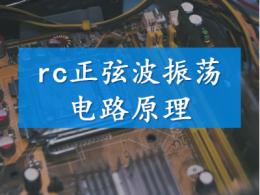 rc正弦波振荡电路原理