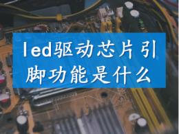 led驱动芯片引脚功能是什么