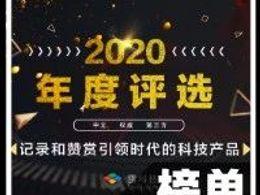 雷科技年度榜单·2020结果揭晓!220款产品用出色的表现致敬时代!