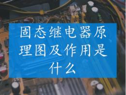 固态继电器原理图及作用是什么