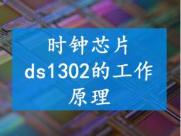 时钟芯片ds1302的工作原理