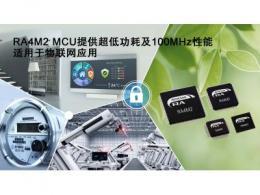 瑞萨电子推出Arm Cortex MCU产品家族全新RA4M2 MCU产品群