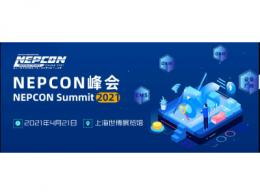 行业领袖巅峰对话——首届NEPCON峰会2021构建电子产业未来蓝图