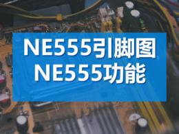 NE555引脚图 NE555功能有哪些