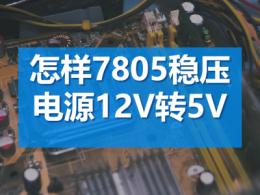 怎样使7805稳压电源12V转5V