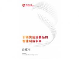 罗克韦尔自动化发布《引领快速消费品的智能制造未来》白皮书