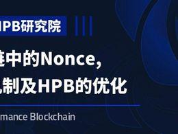 HPB研究院 | 区块链中的Nonce, Gas机制及HPB的优化