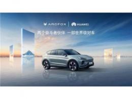 """华为、北汽新能源合作车型 """"华为版""""4 月发布,11 月上市"""