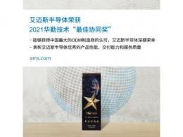 """艾迈斯半导体荣获华勤科技2020""""最佳协同奖"""""""