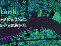 AI与遥感共振  商汤发布SenseEarth 2.0带你另眼看地球