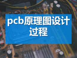 pcb原理图设计过程 pcb原理图设计步骤