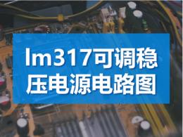 lm317可调稳压电源电路图