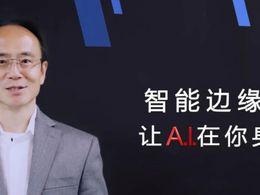 """智能边缘计算:让A.I.在你身""""边"""""""