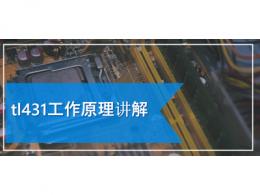 tl431工作原理讲解