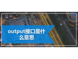 output接口是什么意思