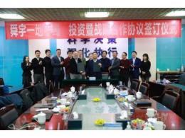 联动赋能中国汽车产业智能化 舜宇集团战略投资汽车智能芯片企业地平线