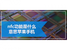 nfc功能是什么意思苹果手机
