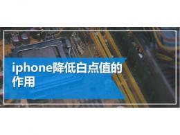 iphone降低白点值的作用