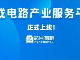 「芯片揭秘集成电路产业服务集1.0」赋能产业发展!