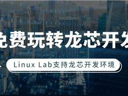免费玩转龙芯开发,Linux Lab全面支持龙芯开发环境