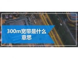 300m宽带是什么意思