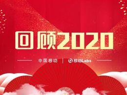 移动Labs年终回顾|中国移动:冬去春来,携手共创新未来