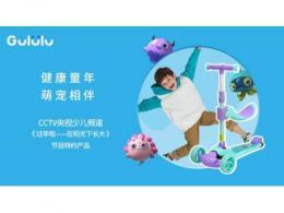 Gululu Go 2智能水杯新增社交玩法 拓展儿童智能骑行新品类