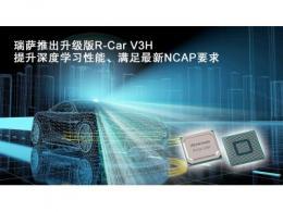 瑞萨电子推出升级版R-Car V3H,提升深度学习性能 满足包括驾乘人员监控系统的最新NCAP要求