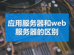 应用服务器和web服务器的区别