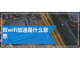 双wifi加速是什么意思