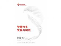 罗克韦尔自动化发布《智慧水务发展与实践》白皮书