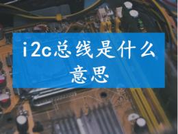 i2c总线是什么意思