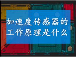 加速度传感器的工作原理是什么