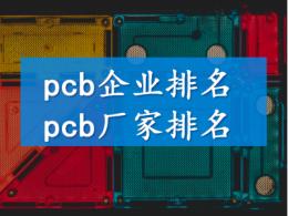 pcb企业排名  pcb厂家排名