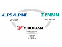 实现为汽车出行提供新附加值的轮胎业务阿尔卑斯阿尔派、横滨橡胶、ZENRIN三家公司 开始轮胎与路面感应系统的联合实证实验