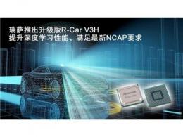 瑞萨电子推出升级版R-Car V3H:提升深度学习性能 满足包括驾乘人员监控系统的最新NCAP要求
