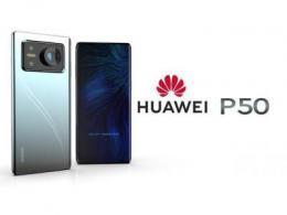 华为供应链公司:已向华为P50手机供应零部件