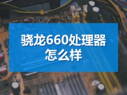 骁龙660处理器怎么样