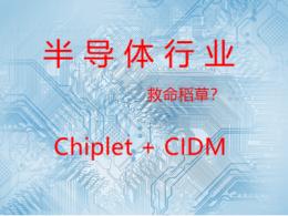 """缓和卡脖子现状,Chiplet和CIDM成""""硬""""出路?"""