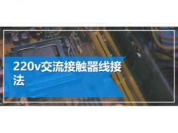 220v交流接触器线接法