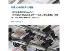 艾迈斯半导体推出的全新系列线扫描图像传感器具有10K/15K分辨率