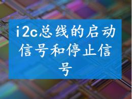 i2c总线的启动信号和停止信号