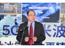 MWC上海2021——5G毫米波展区开展仪式