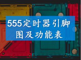 555定时器引脚图及功能表