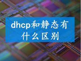 dhcp和静态有什么区别
