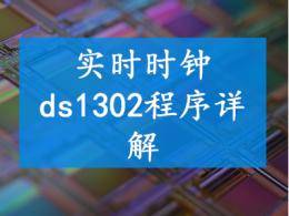 实时时钟ds1302程序详解