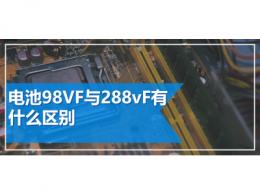 电池98VF与288vF有什么区别