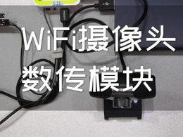 使用简单好用的WiFi摄像头,远程监控不再难