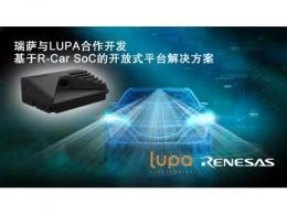 瑞萨电子携手LUPA共同推出开放平台交钥匙解决方案 以加速车载智能摄像头开发